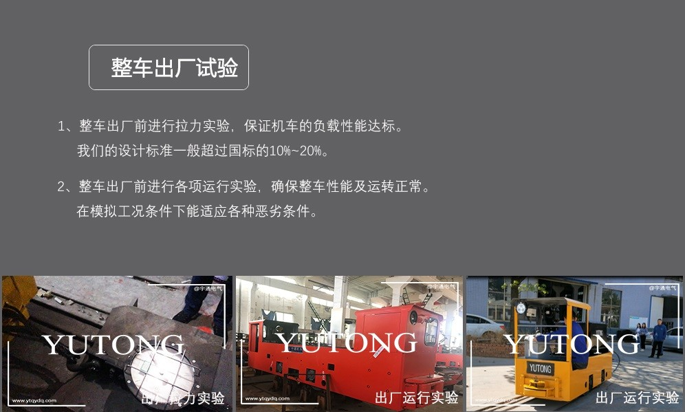 CTY5/6GB电机车,矿用蓄电池电机车